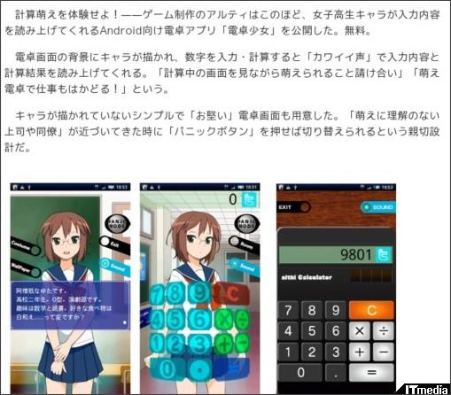 http://www.itmedia.co.jp/news/articles/1010/12/news063.html