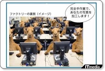 http://www.itmedia.co.jp/news/articles/1304/24/news051.html