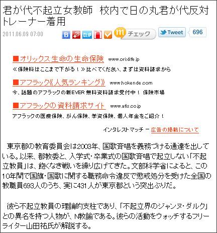 http://www.news-postseven.com/archives/20110609_22486.html