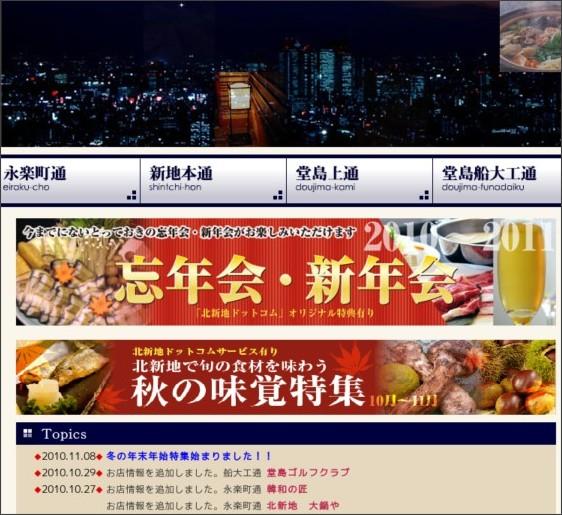 http://www.kita-shin-chi.com/