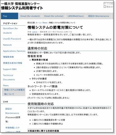 http://cc.hit-u.ac.jp/news/rqlv7e