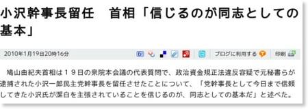 http://www.asahi.com/politics/update/0119/TKY201001190399.html