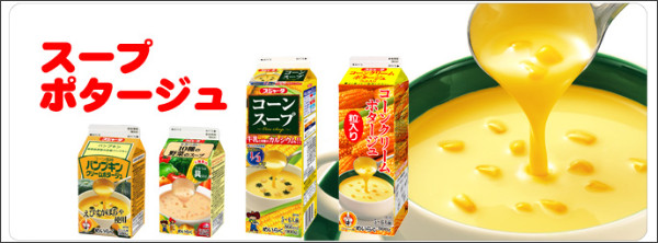 http://www.sujahta.co.jp/item/potage/potage.html