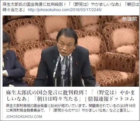 https://www.facebook.com/johosokuhou/posts/2021159634770956