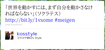 http://twitter.com/kosstyle/status/6599801139