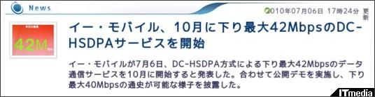 http://plusd.itmedia.co.jp/mobile/articles/1007/06/news066.html