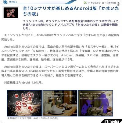 http://plusd.itmedia.co.jp/mobile/articles/1102/01/news093.html