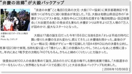 http://www.idolreport.jp/battle/special/boxing/2006boxing_10/KFullNormal20061008094.html