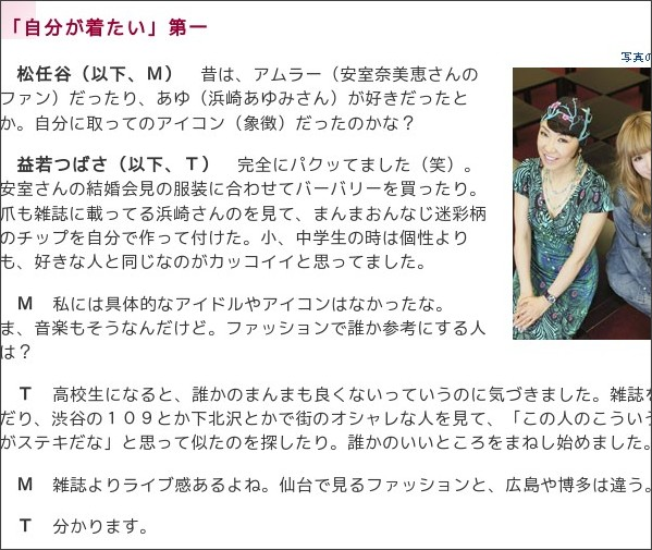 http://www.yomiuri.co.jp/entertainment/yumiyori/20090605yy01.htm