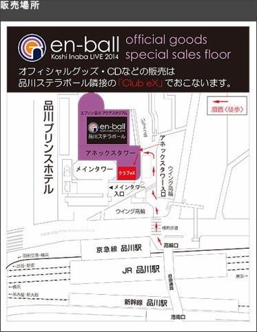 http://en-zine.jp/pc/live/en-ball/info.html