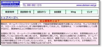 http://www.daiman-net.jp/mikoukai.html