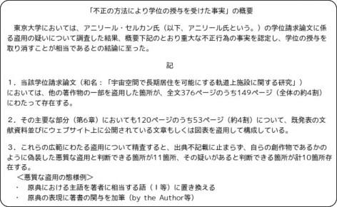 http://www.u-tokyo.ac.jp/public/public01_220305_j.html