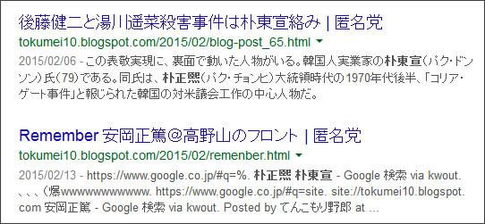 https://www.google.co.jp/#q=site:%2F%2Ftokumei10.blogspot.com+%E6%9C%B4%E6%AD%A3%E7%85%95%E3%80%80%E6%9C%B4%E6%9D%B1%E5%AE%A3+
