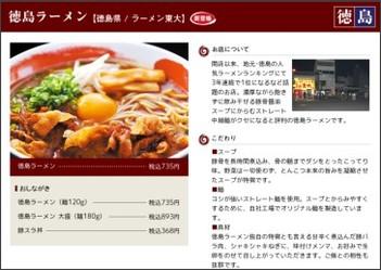 http://www.keikyu-depart.com/daishikoku/eatin/ramen.html