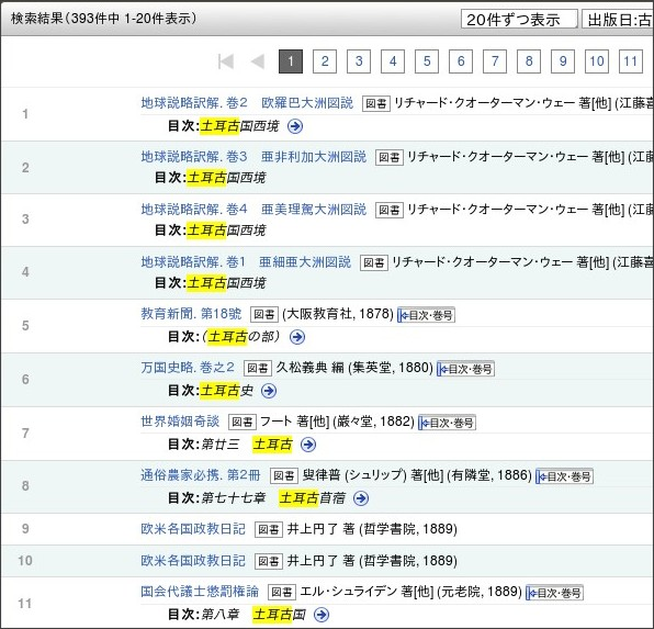 http://dl.ndl.go.jp/search/searchResult?viewRestrictedList=0&detailSearchTypeNo=A&reshowFlg=1&sort1=5&rows=20&keyword=%E5%9C%9F%E8%80%B3%E5%8F%A4&materialTypeList=0%7C1%7C2%7C6%7C7%7C15