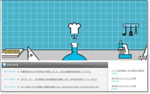 http://costep.hucc.hokudai.ac.jp/costep/index.html