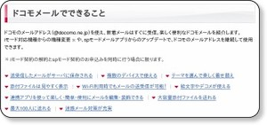 https://www.nttdocomo.co.jp/service/docomo_cloud/docomo_mail/function/