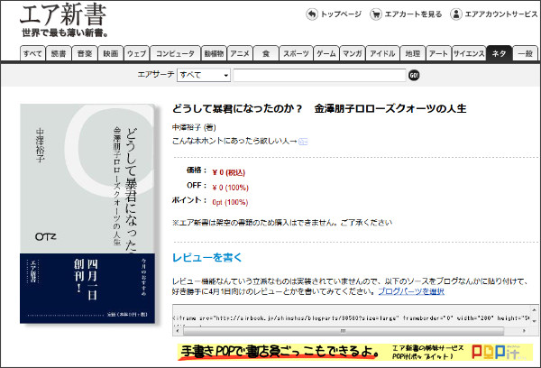 http://airbook.jp/AirSIN/38560