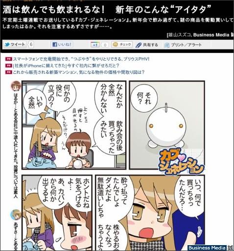 http://bizmakoto.jp/makoto/articles/1201/14/news005.html