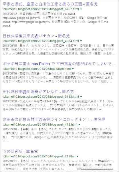 https://www.google.co.jp/#q=site:%2F%2Ftokumei10.blogspot.com+%E6%A1%93%E6%AD%A6%E5%B9%B3%E6%B0%8F