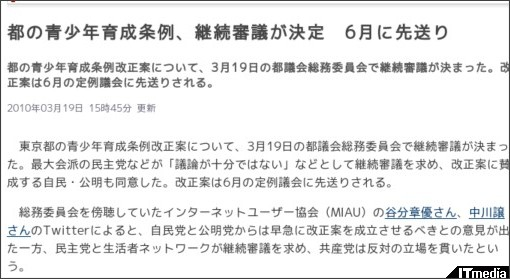 http://www.itmedia.co.jp/news/articles/1003/19/news048.html