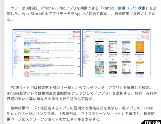 http://www.itmedia.co.jp/news/articles/1103/09/news066.html