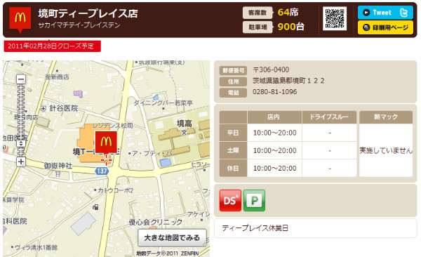 http://www.mcdonalds.co.jp/shop/map/map.php?strcode=08516