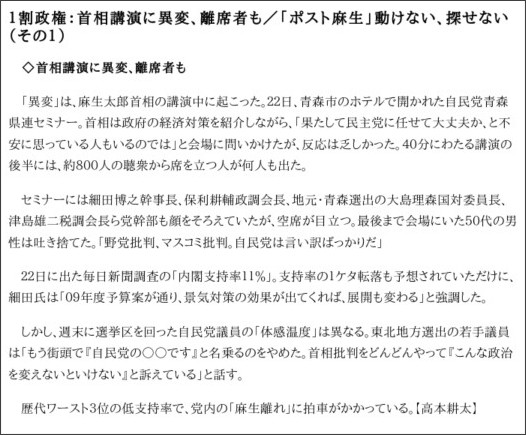 http://mainichi.jp/select/seiji/archive/news/2009/02/23/20090223ddm001010163000c.html