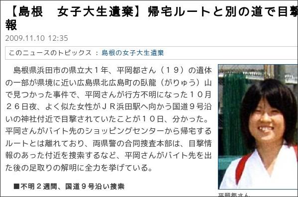 http://sankei.jp.msn.com/affairs/crime/091110/crm0911101236021-n1.htm