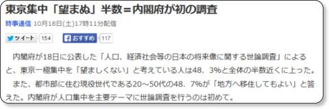 http://headlines.yahoo.co.jp/hl?a=20141018-00000079-jij-pol