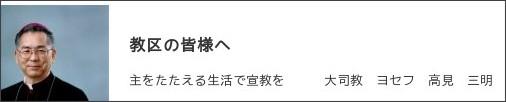 http://www.nagasaki.catholic.jp/cms/archbishop