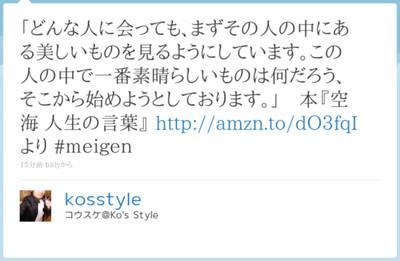 http://twitter.com/Kosstyle/status/38523825935093760