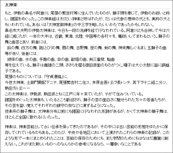 http://www.kagura.gr.jp/about/whats1.html
