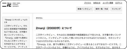 http://2manji.jp/about