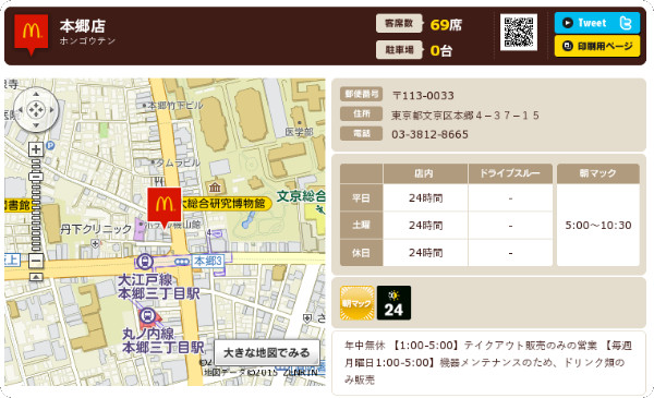 http://www.mcdonalds.co.jp/shop/map/map.php?strcode=13125