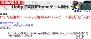 http://www.atmarkit.co.jp/fsmart/articles/unity_game01/01.html