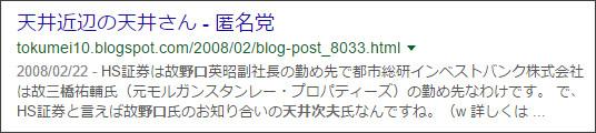 https://www.google.co.jp/#q=site:%2F%2Ftokumei10.blogspot.com+%E5%A4%A9%E4%BA%95%E6%AC%A1%E5%A4%AB%E3%80%80%E9%87%8E%E5%8F%A3%E3%80%80%E4%B8%89%E6%A9%8B