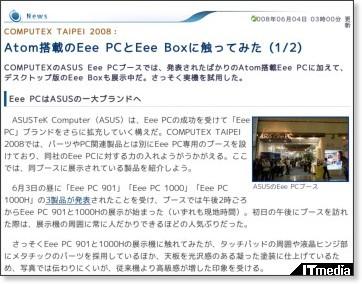 http://plusd.itmedia.co.jp/pcuser/articles/0806/04/news014.html