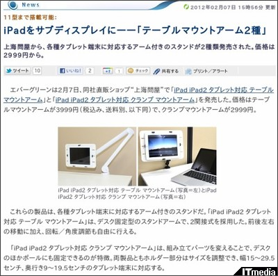 http://plusd.itmedia.co.jp/pcuser/articles/1202/07/news073.html