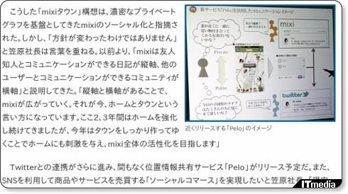 http://www.itmedia.co.jp/news/articles/1201/05/news029.html
