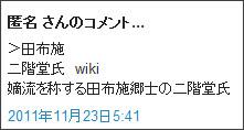 http://tokumei10.blogspot.com/2011/11/blog-post_23.html