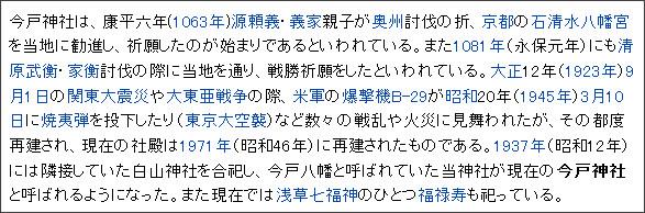 http://ja.wikipedia.org/wiki/%E4%BB%8A%E6%88%B8%E7%A5%9E%E7%A4%BE