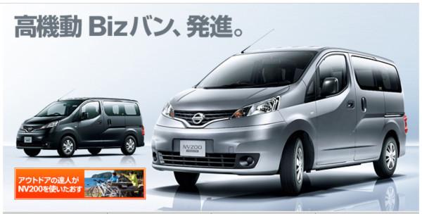 http://www.nissan.co.jp/NV200VANETTE/?rstid=20110209rst000000228