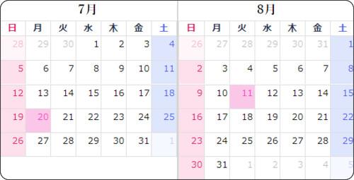 https://calendar.uic.jp/2020/