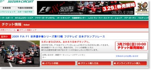 http://www.suzukacircuit.jp/ticket_s/2009/f1/