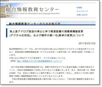 http://www.ccile.otemon.ac.jp/link/news/2011_chijyodigital.html