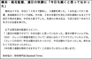 http://sportsnavi.yahoo.co.jp/baseball/npb/team/baystars/headlines/20110629-00000032-spnavi-base.html