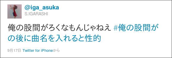 http://twitter.com/#!/iga_asuka/status/114852546148970496