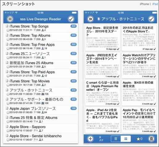 https://itunes.apple.com/jp/app/sssldr/id657247671?mt=8