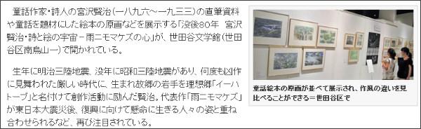 http://www.tokyo-np.co.jp/article/tokyo/20130902/CK2013090202000128.html